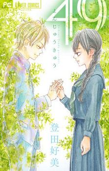 49 Manga