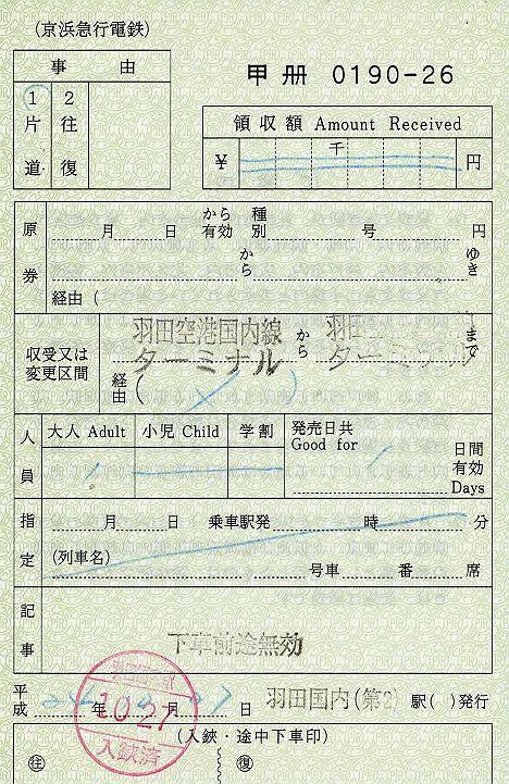 京浜急行電鉄 出札補充券 京急→JR→京王→小田急の4社連絡乗車券