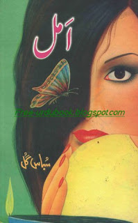 Aanchal Digest October 2012