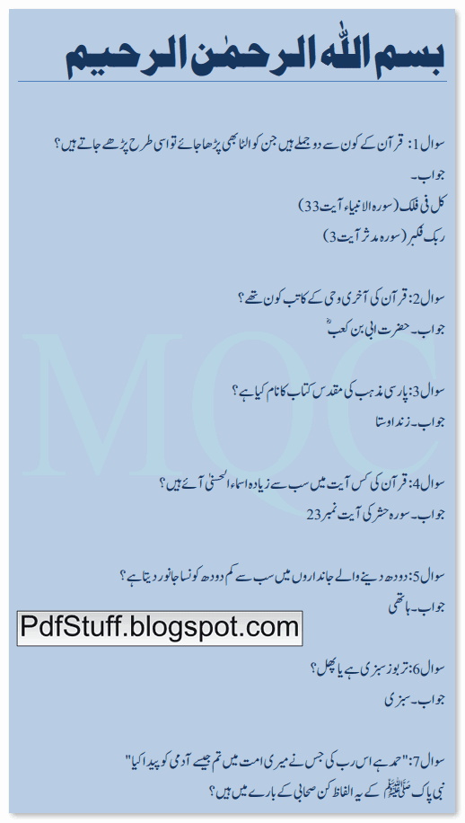 Sample page of this Urdu book Muslim Quiz Competition