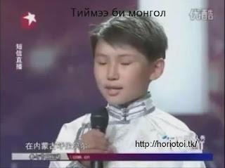 http://1.bp.blogspot.com/-wlootHt17-k/TehXSHvzCBI/AAAAAAAAARY/ouyFjFEuAyY/s320/YouTube+-+Chi+Mongol+er+hun+tul+uilj+bolohgui.flv_snapshot_00.51_%255B2011.06.03_11.36.37%255D.jpg