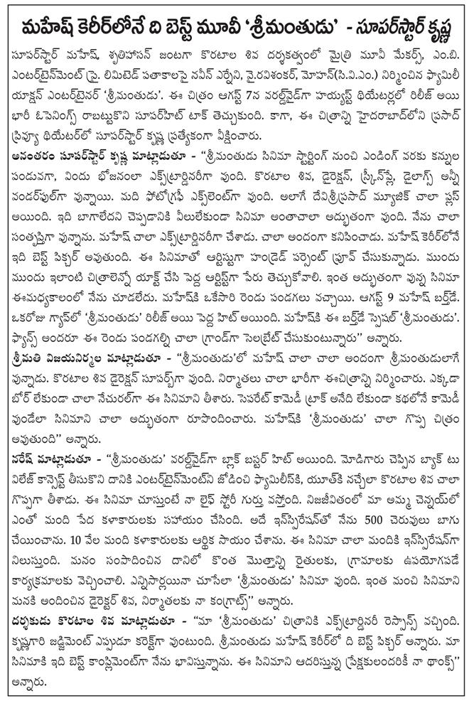 Srimanthudu Team At Super Star Krishna