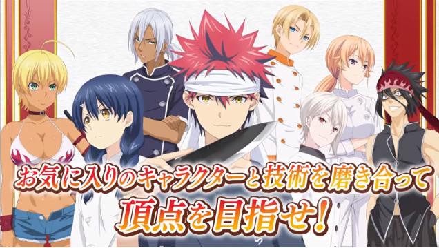 Game 'Shokugeki no Souma' Pamerkan Video Promosi Perdananya