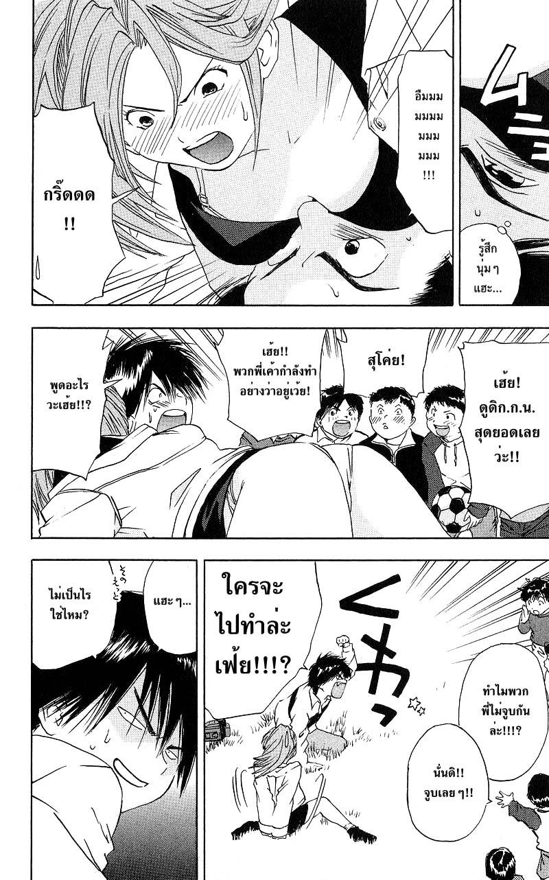 อ่านการ์ตูน Ichigo100 19 ภาพที่ 14