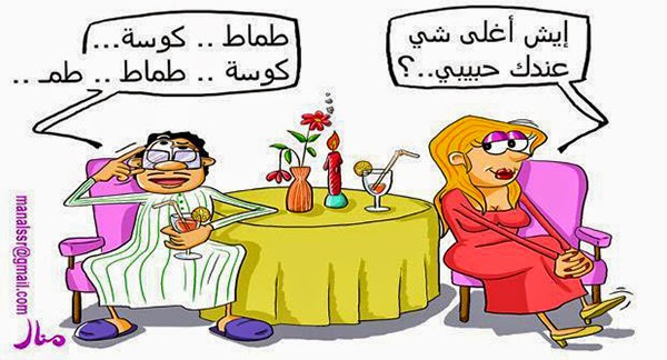 كاريكاتير الرومانسية بين الرجل والمرأة