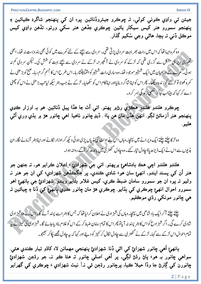 hunar-dolat-hai-sabaq-ka-tarjuma-sindhi-notes-ix