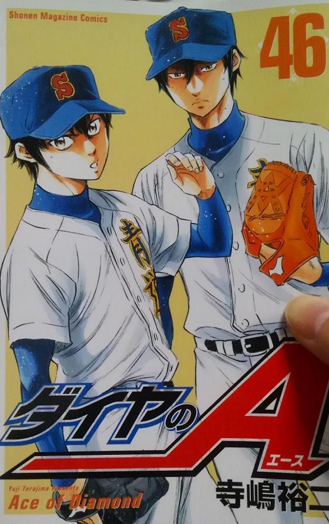 Manga Diamond no Ace segunda parte