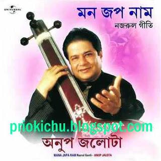 Mana Japa Nam Anup Jalota Nazrul Geeti Album Free Download