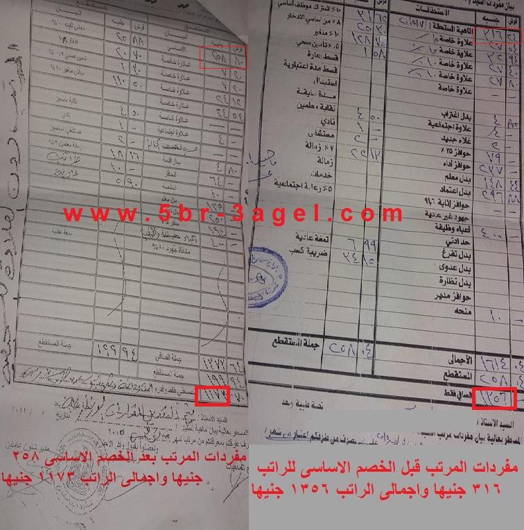 صرخة معلمى المنيا - بالمستندات خصم اكثر من 200 جنيه من رواتب المعلمين ابتداءا من اكتوبر 2015