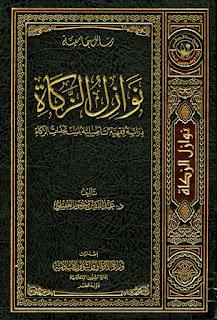 كتاب نوازل الزكاة دراسة فقهية تأصيلية لمستجدات الزكاة - عبد الله الغفيلي