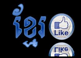 Khmer Like ខ្មែរឡាយខ៍