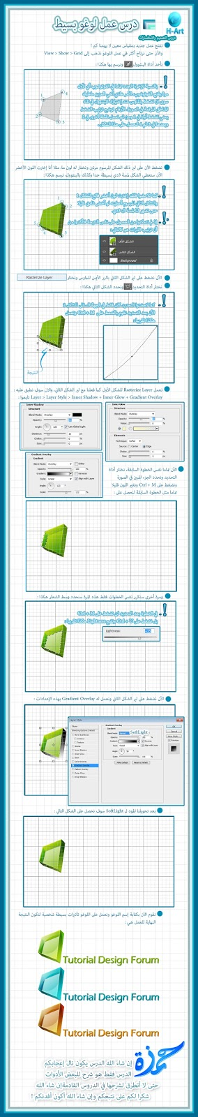 درس عمل لوغو بسيط ~ 3d