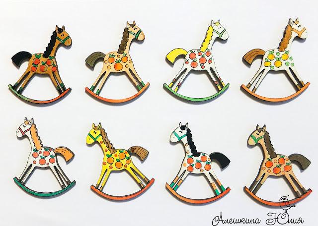 Новогодние лошадки
