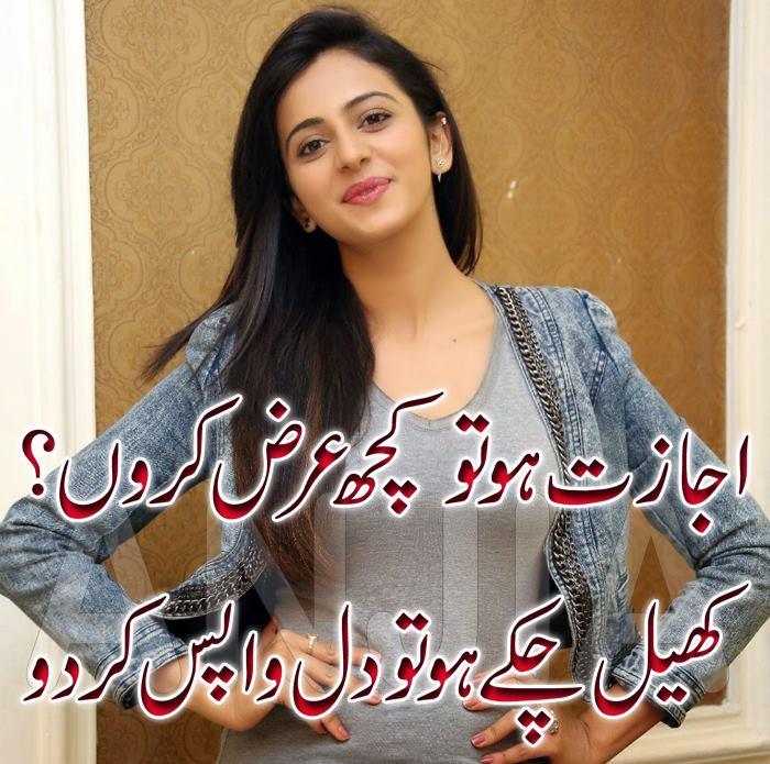 Urdu Shayari Ghazals Baby Videos Photo Wallpapers & Calendar 2014: Sad ...