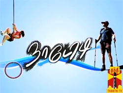 Nadodi 14-09-2014 – Thanthi TV Show 14-09-14 Naadodi Adventurous & Thrilling program