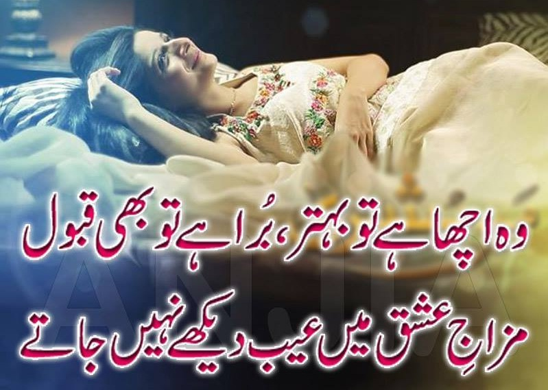 Urdu poetry quote free girl hd love quotes mobile wallpaper