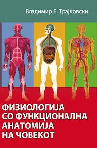 Физиологија со функционална анатомија на човекот
