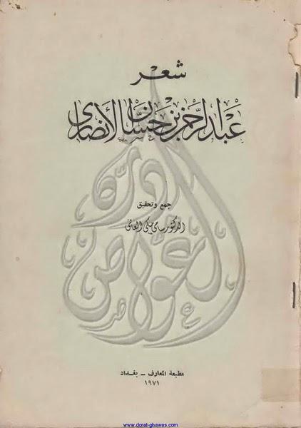 شعر عبد الرحمن بن حسان الأنصاري pdf