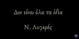 Νίκος Λυγερός - Δεν είναι όλα τα ίδια.