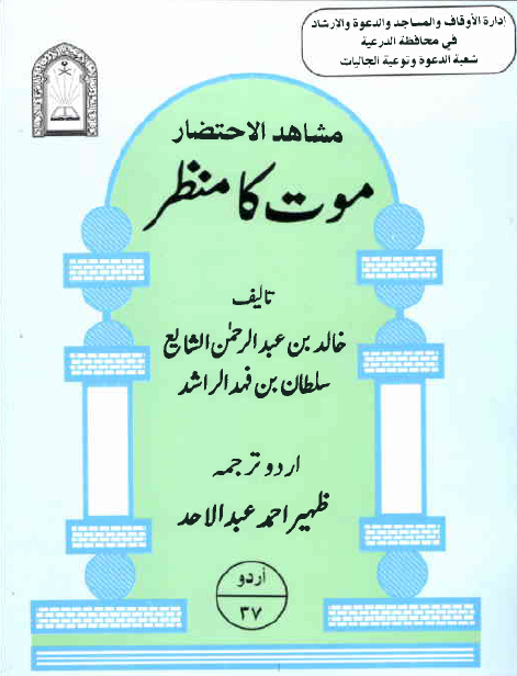 Mout ka manzar full pdf book in urdu language read and download