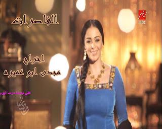 موعد اذاعة مسلسل القاصرات على القنوات فى رمضان 2013