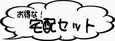 ↓お得なデリバリーセットメニュー!!↓