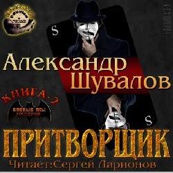 Притворщик. Александр Шувалов — Слушать аудиокнигу онлайн
