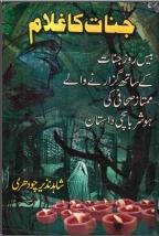 Jinnat Ka ghulam Urdu book