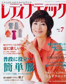Lady Boutique №7 2011