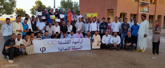 إسدال الستار على فعاليات أولمبياد الفلسفة الأول بزاكورة + روبورطاج مصور