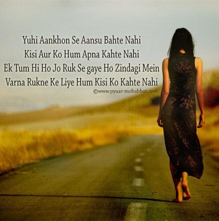 Ek Tum Hi Ho Love Shayari