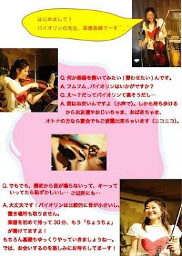 I.G.O.音楽教室