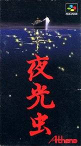 -phi: Super Famicom Horror Sound Novels