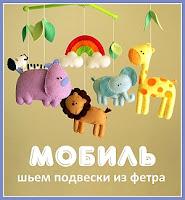 Совместник Мобиль для детской кроватки!