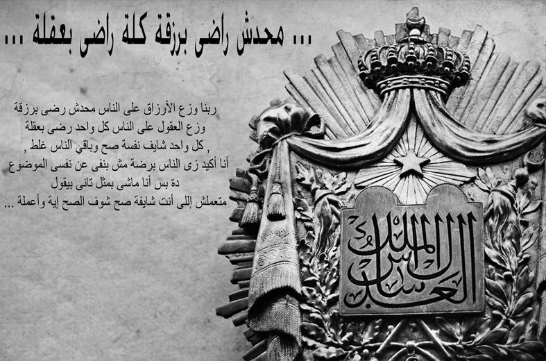 ... محدش راضى برزقة كلة راضى بعقلة ...