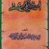 Shia Wal Sunnah Urdu Book Read Online