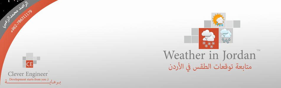 توقعات الطقس في الأردن