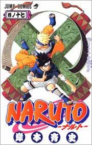 Ver Descargar Naruto Manga Tomo 17