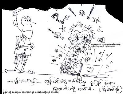 Cartoon Maung Yit – အင္တာနက္ေပၚက ေခတ္သစ္ ျမန္မာစာဖတ္သူႏွင့္ စာေရးသူမ်ားအေၾကာင္း