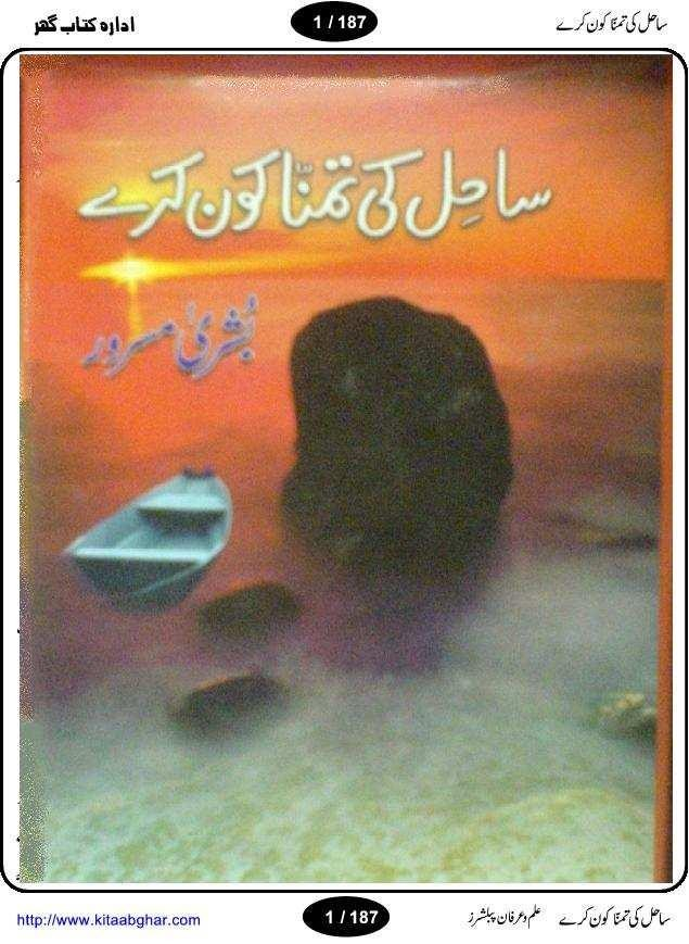 Sahil ki tamanna kon karay by Bushra Masroor Online Reading