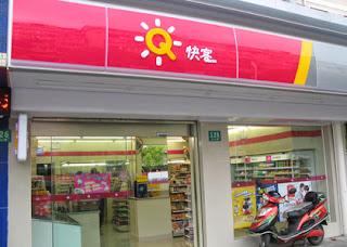 聯華超市 980 快客便利