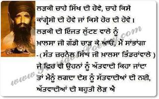 Sant Jarnail Singh Ji Bhindranwale