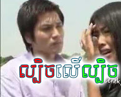 [ Movies ] Lbech Ler Lbech - Khmer Movies, Khmer Movie, Short Movies -:- [ 32 end ]