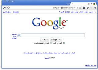 تحميل متصفح جوجل كروم 2013