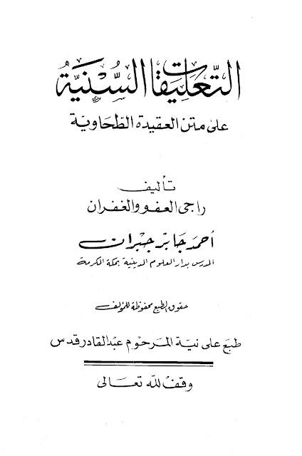 التعليقات السنية على متن العقيدة الطحاوية - أحمد جبران pdf