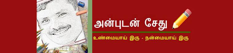 அன்புடன் சேது