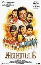 Watch Aivarattam (2015) DVDScr Tamil Full Movie Watch Online Free Download