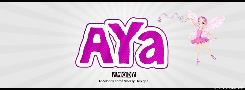 غلاف فيس بوك اسم آية , صور اسم آية اغلفة للفيس بوك , اجمل خلفيات Aya Name Photo Cover