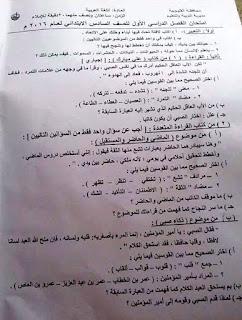 تجميعة شاملة كل امتحانات الصف السادس الابتدائى كل المواد لكل محافظات مصر نصف العام 2016 12509350_963591737065099_6614980582614975650_n