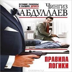 Правила логики. Чингиз Абдуллаев — Слушать аудиокнигу онлайн